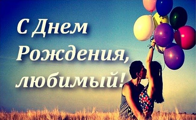 Лучшие поздравления с днем рождения любимому