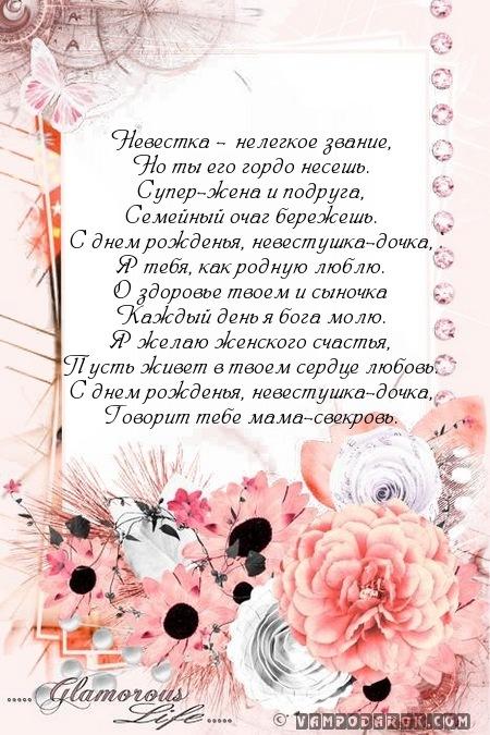 Поздравления с днём рождения для невестки от свекрови трогательные до слез 6