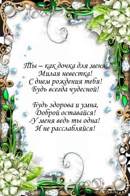 Православное поздравление дочке с днем рождения