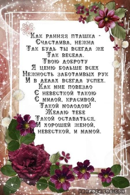 Поздравления с днём рождения для невестки от свекрови трогательные до слез 9