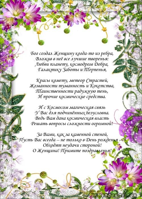 Открытки с днем рождения руководителю женщине в стихах