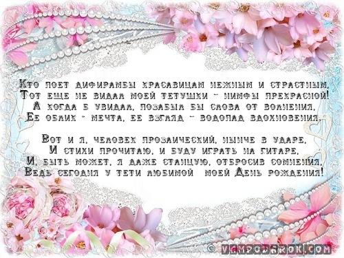 Поздравление племяннице со свадьбой в стихах красивые 75