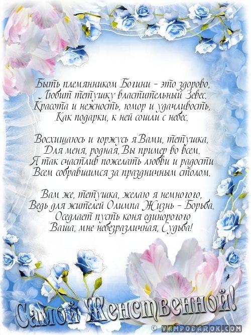 Поздравление племяннице со свадьбой в стихах красивые 60