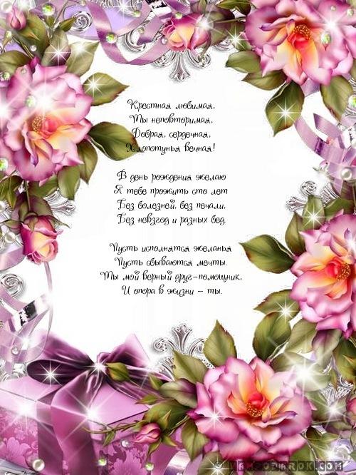 Поздравления крестной на юбилей и день рождения