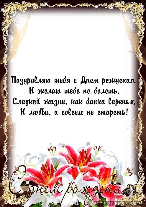 Поздравляю тебя с Днем рождения.…