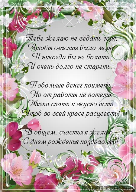 Текст к поздравлениям с днем рождения для детей