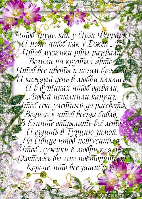 Надписью самый, смешные стихи поздравления с днем рождения женщине