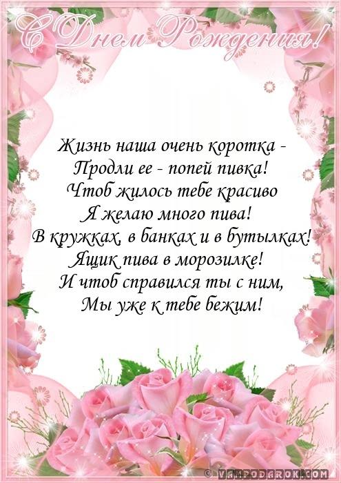 Поздравления день рождения женщине короткие