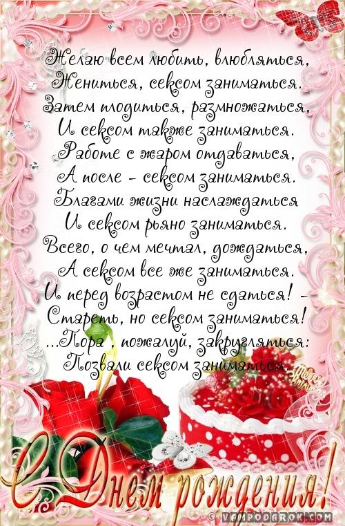 Поздравление прикольное с днем рождения женщине 68