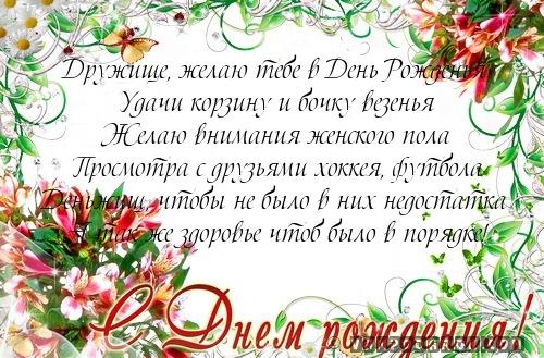 Дружище, желаю тебе в День Рожденья…