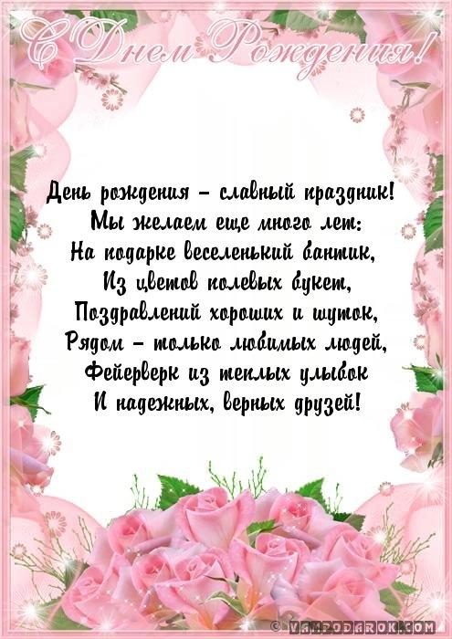 День рождения – славный праздник!…
