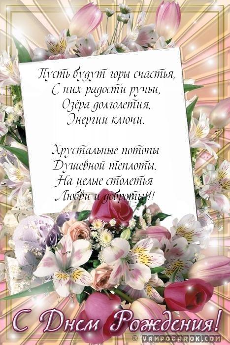 http://www.vampodarok.com/images/pozdr/2214/5639.jpg