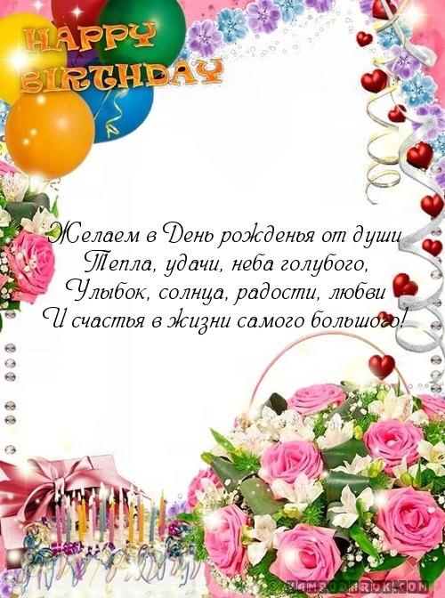 Желаем в День рожденья от души…