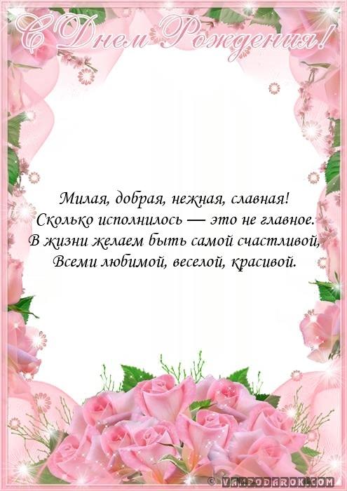 Сладкие поздравления с днем рождения женщине 1