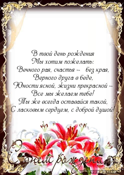 Обе щеки, поздравительные открытки с днем рождения женщине от коллег в стихах красивые