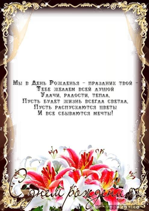 Усопшему стих с днем рожденья