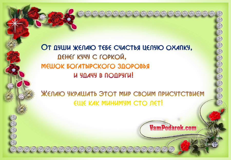Поздравление с днем рождения здоровья сибирского долголетия кавказского 633