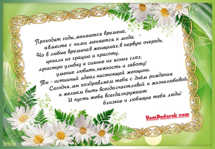 Поздравления на татарском в прозе женщине