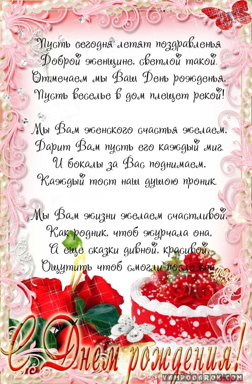 Открытка с днём рождения женщине красивое в стихах