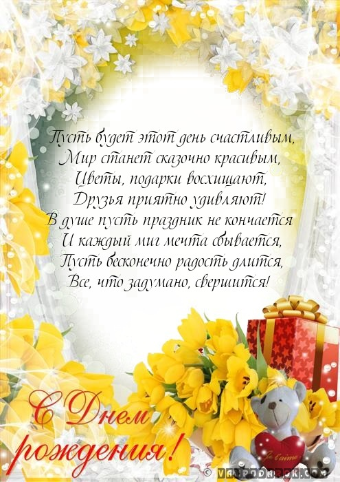 С днем рождения поздравления близким