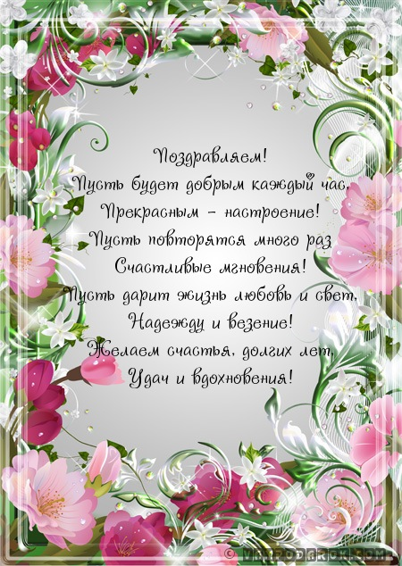 Варианты поздравлений с днем рождения женщине 84