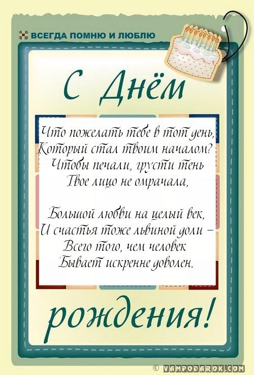 Поздравительные открытки на день рождения мужчине сотруднику, надписями