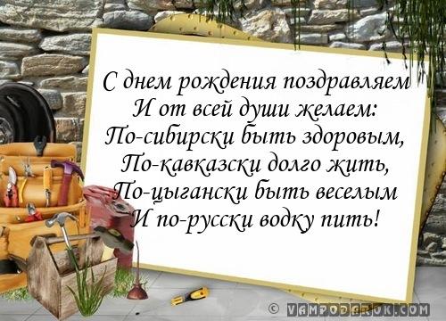 Поздравление с днём рождения кавказского мужчину