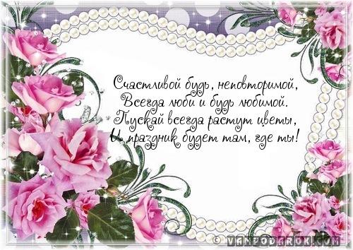 ПОДРУГЕ - поздравления с днем рождения для подруги - в 14