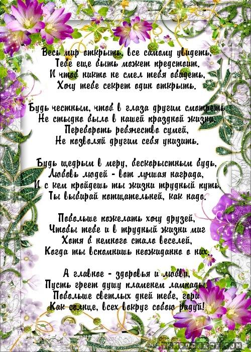 Поздравление с днём рождения крестника в стихах красивые 12