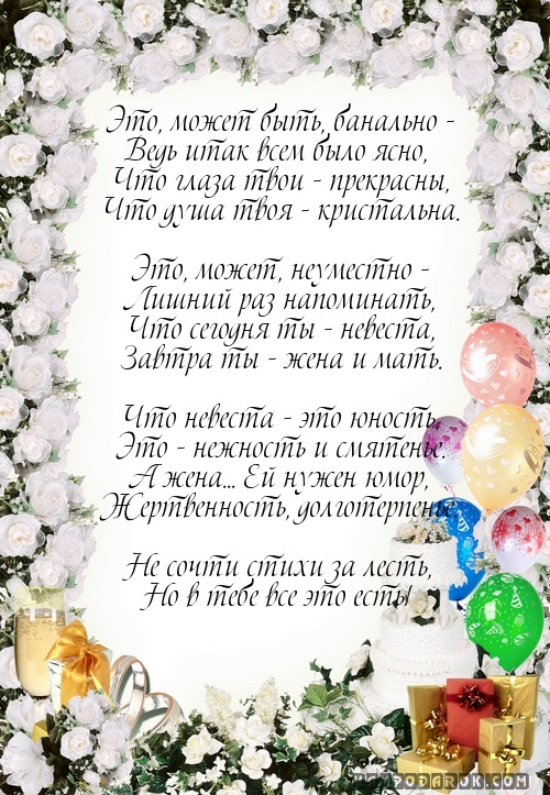 Поздравление на свадьбу невесте…
