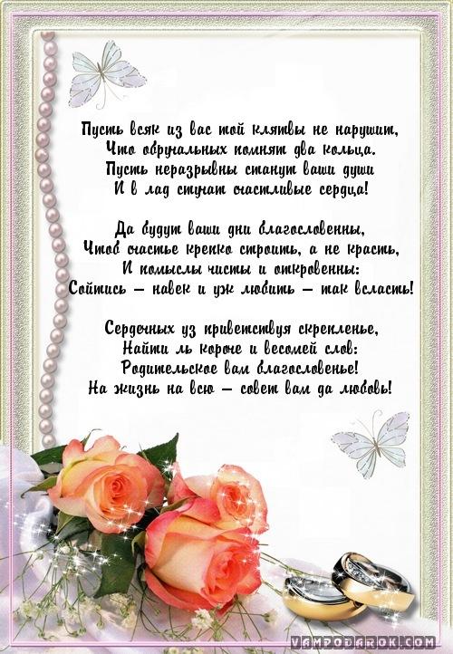 Стихи от дочери родителям на свою свадьбу