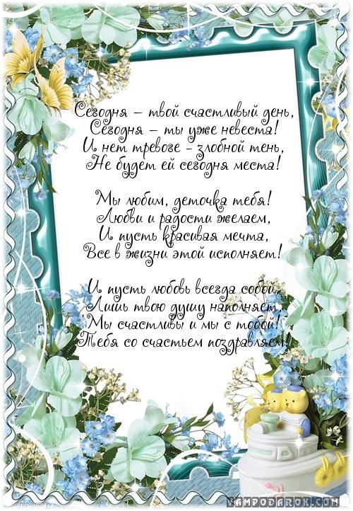 Свадебное поздравление от родителей на татарском