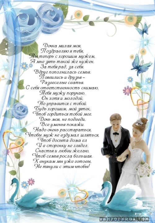 Поздравление с днем свадьбы для дочери от матери 333