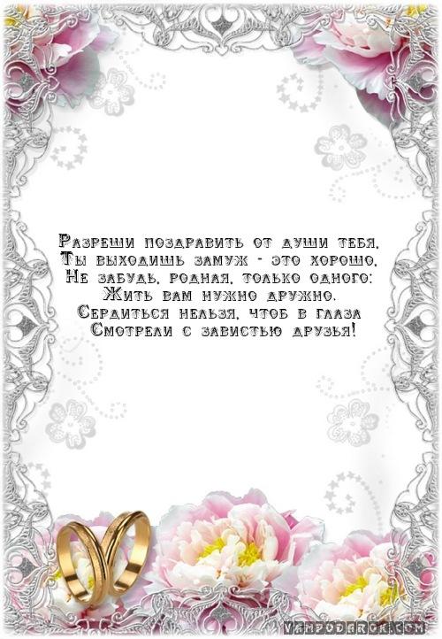 Поздравления молодоженов родителями в прозе