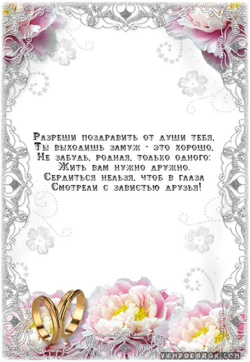 Открытка на свадьбу от бабушки 30