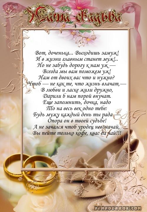 Поздравление с днем свадьбы для дочери от матери