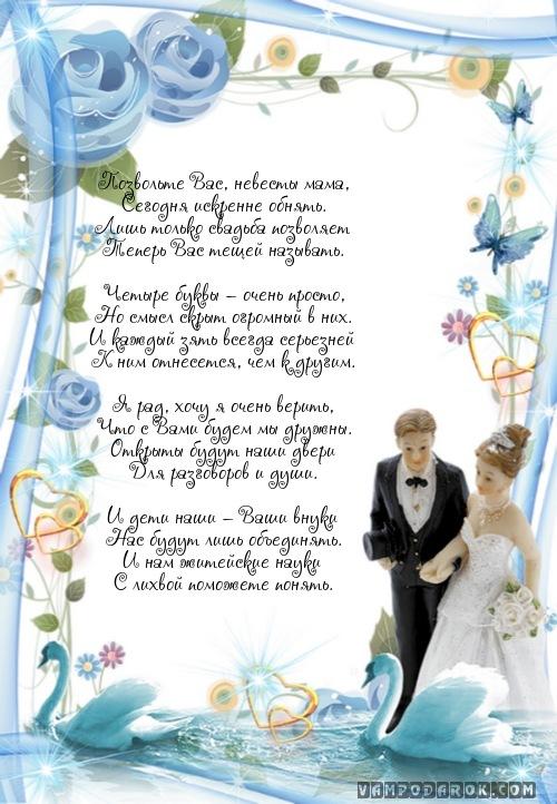 Поздравление со свадьбой теще