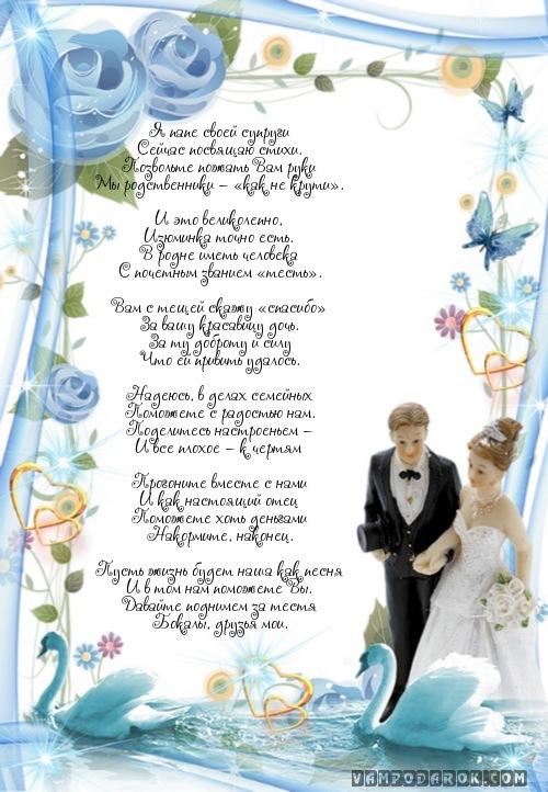 Длинное красивое поздравление к свадьбе