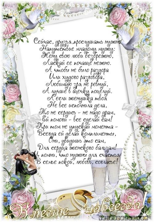 Свадебное поздравления на русском