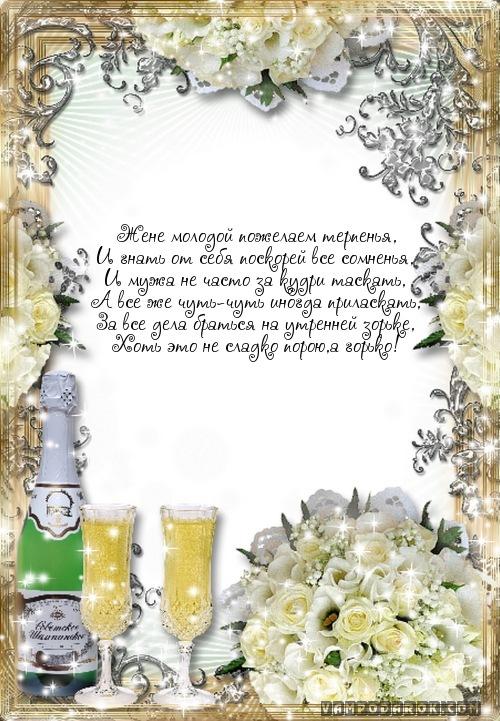 Поздравления на свадьбу оригинальные от родственников