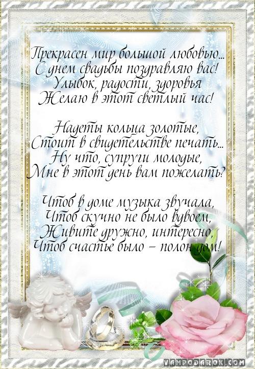 Текст поздравления на свадьбу подруге, поздравлений открытки