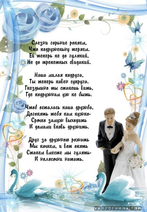 Слова для поздравления на свадьбу от подруги, приколов