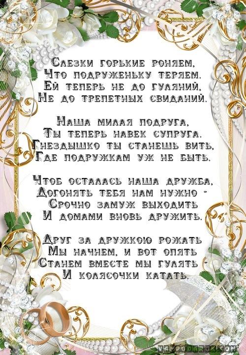 Текст поздравление подруге на свадьбу