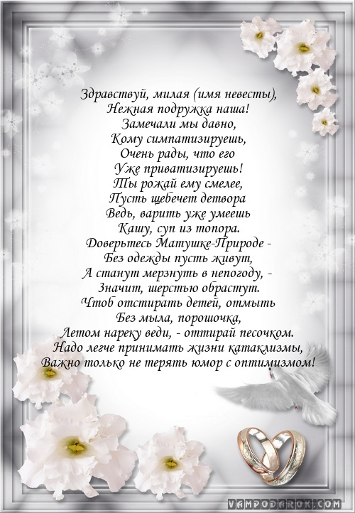 Поздравление на свадьбу лучшей подруге до слез в стихах