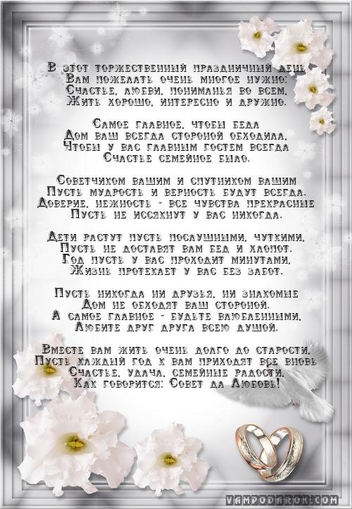 Поздравления на свадьбу текст