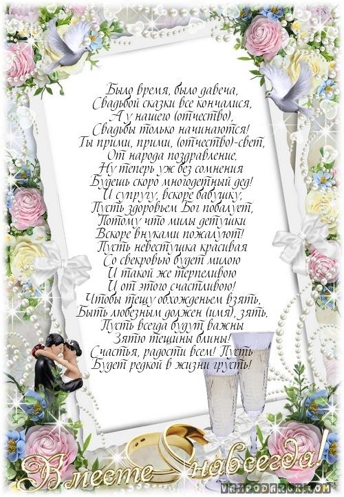 Поздравление на свадьбу дочери коллеге