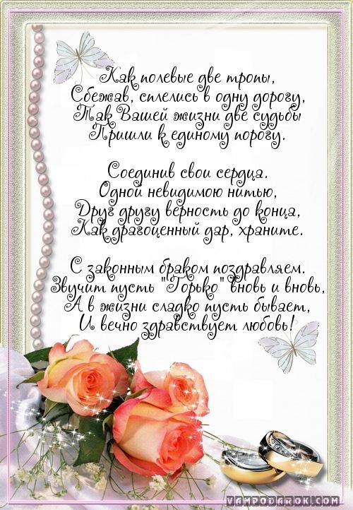 Свадебное поздравление…