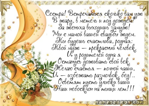 Поздравление с днем свадьбы сестру своими словами 96