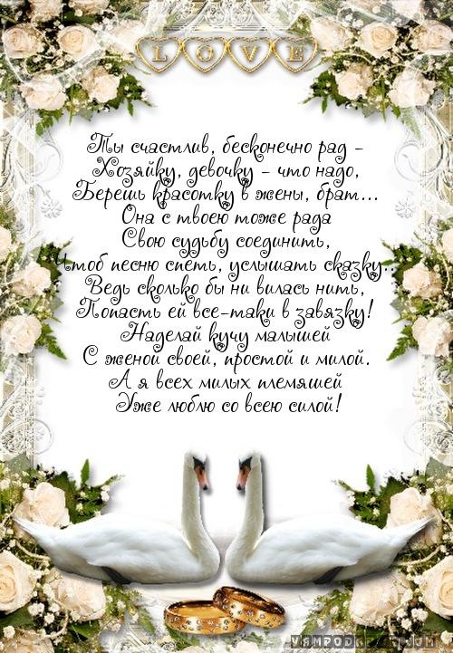 Поздравления брату и его невесте от сестры