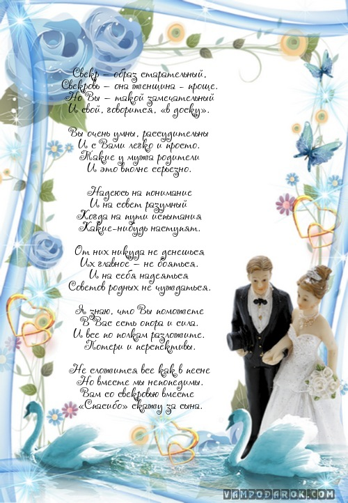 Поздравления свёкра на свадьбу 20